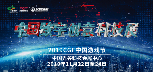 hot88热竞技数字创意科技展暨2019 CGFhot88热竞技游戏节新闻发布会在江城隆重举行!