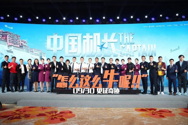 中国机长+首映礼