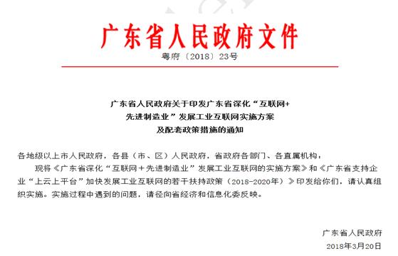 """金蝶云成功助力廣東工業企業""""上云上平臺"""",申領獎補金額高達1500萬"""