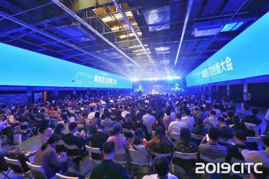 """2019CITC在杭州举办,网易""""产业数字化服务""""布局初具规模"""