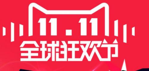 2019天猫淘宝双十一抢红包玩法 京东双11好物节红包活动开抢