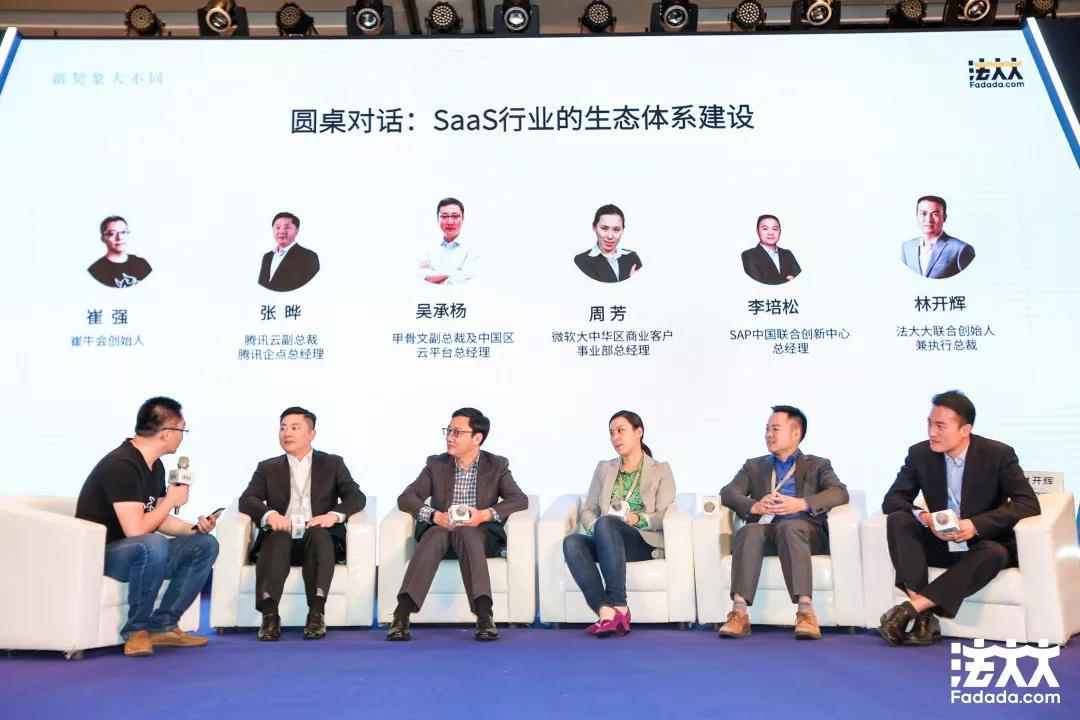 圆桌对话:SaaS行业的生态体系建设