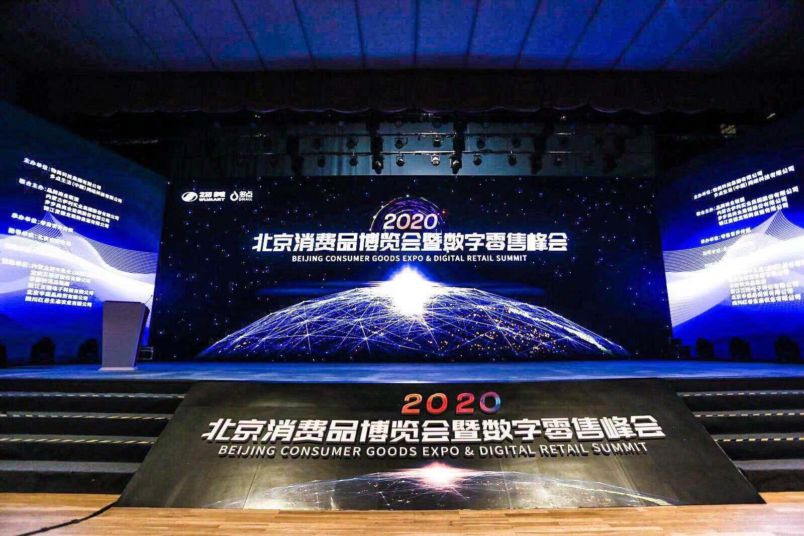 2020北京消费品博览会暨数字零售