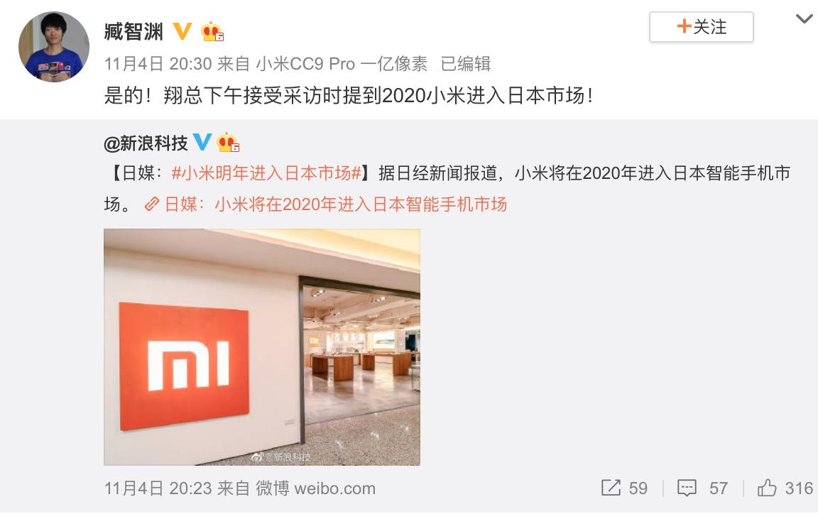 小米确认2020年进入日本智能手机市场