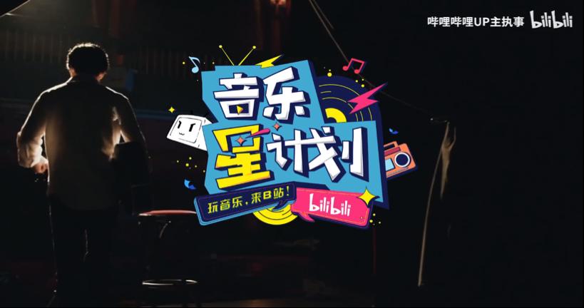 """B站加码音乐市场 上线""""音乐星计划""""招募音乐人"""