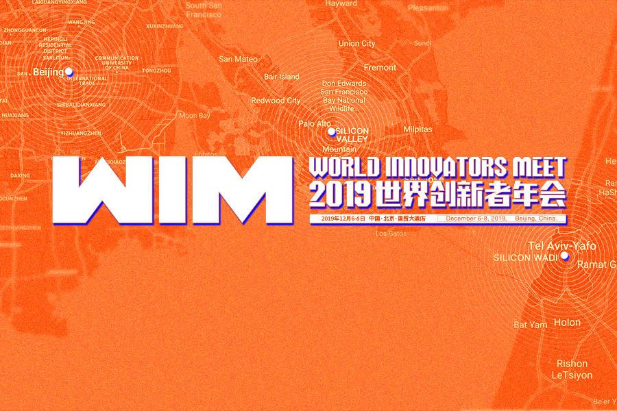 世界创新者年会,世界创新者年会,WIM,WIM2019,青年,女性,科技,创新