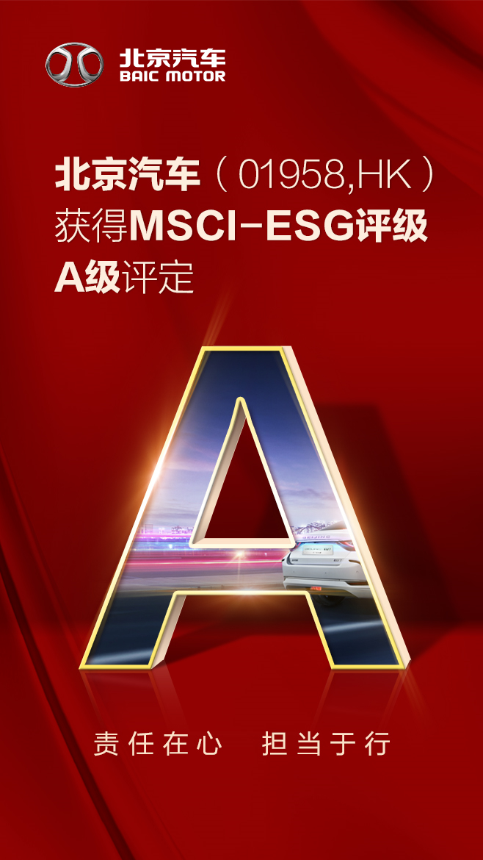 北京汽車獲評MSCI-ESG評級A級!在中國汽車上市公司中名列前茅