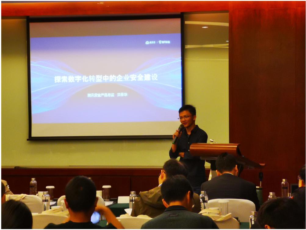 腾讯安全亮相中国南方电网国际技