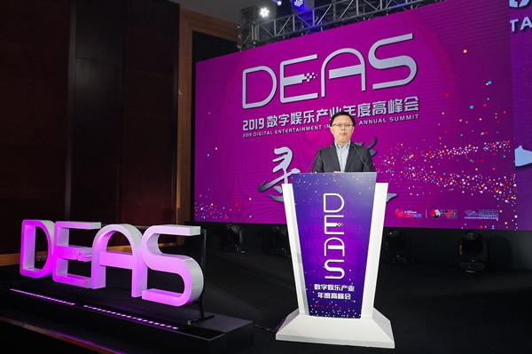 第六届DEAS数字娱乐产业年度高峰会
