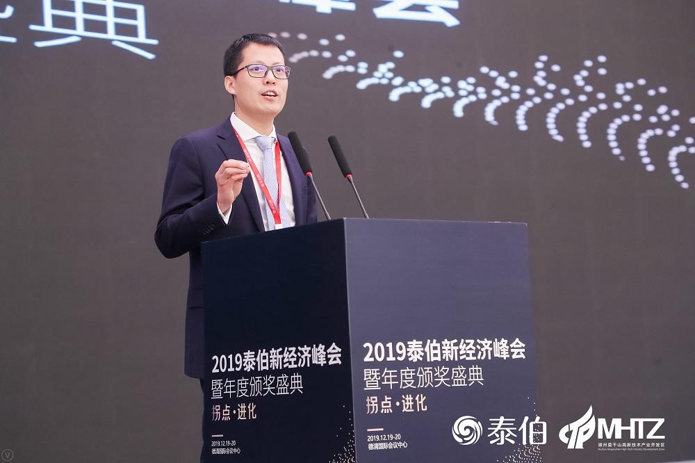 拐点·进化:2019泰伯新经济峰会暨年度颁奖盛典在德清闭幕