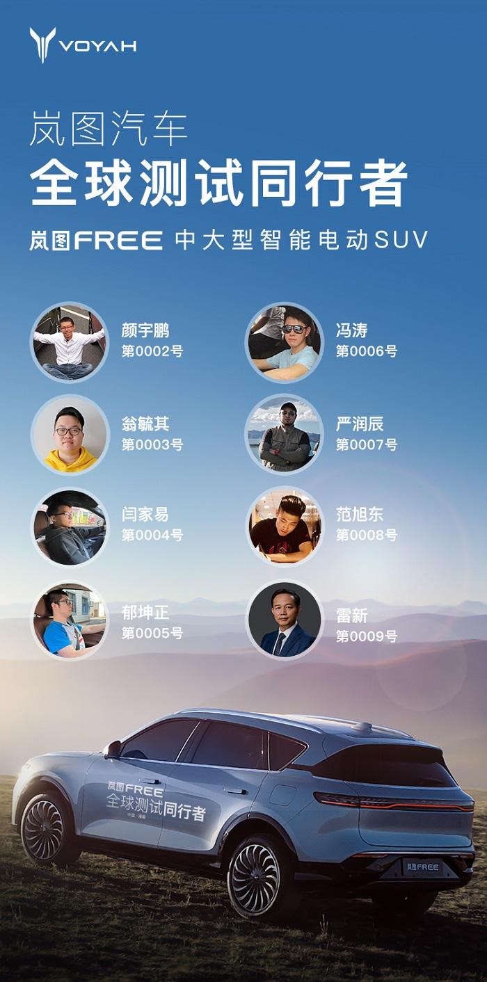 岚图汽车全球测试同行者第二站邀请8名用户深度参与岚图FREE整车强化耐腐蚀测试.jpg