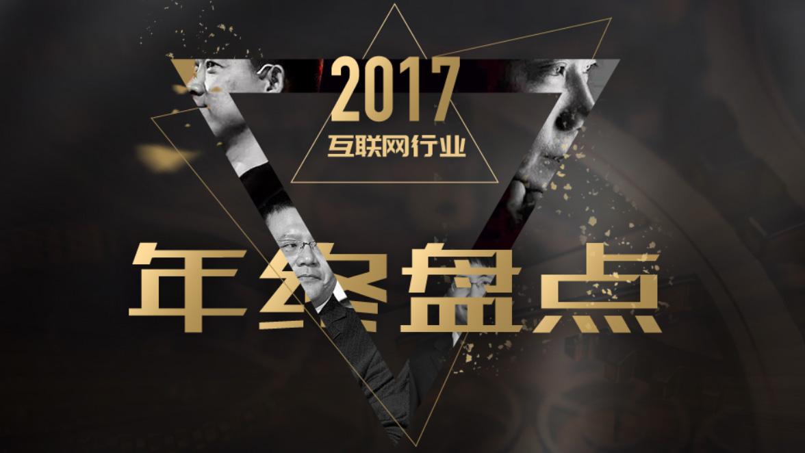 DoNews2017年度—互联网行业年终盘点