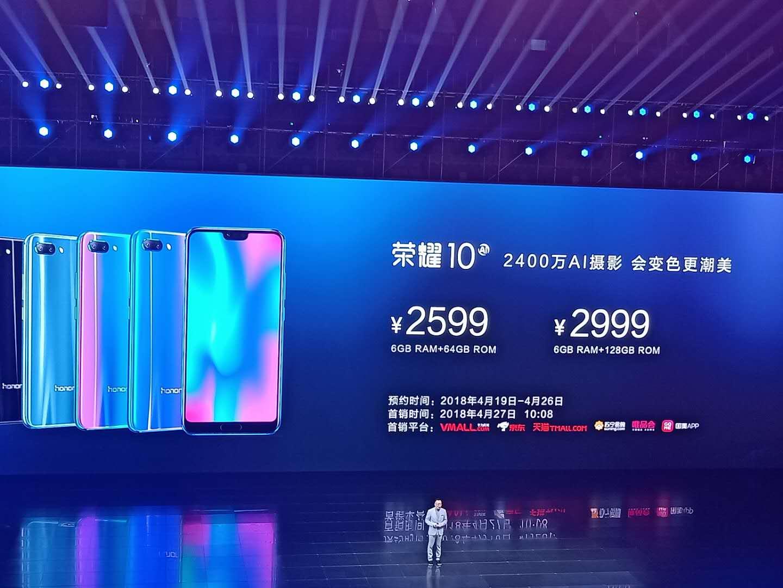 荣耀10正式发布:主打AI摄影,售价2599元起