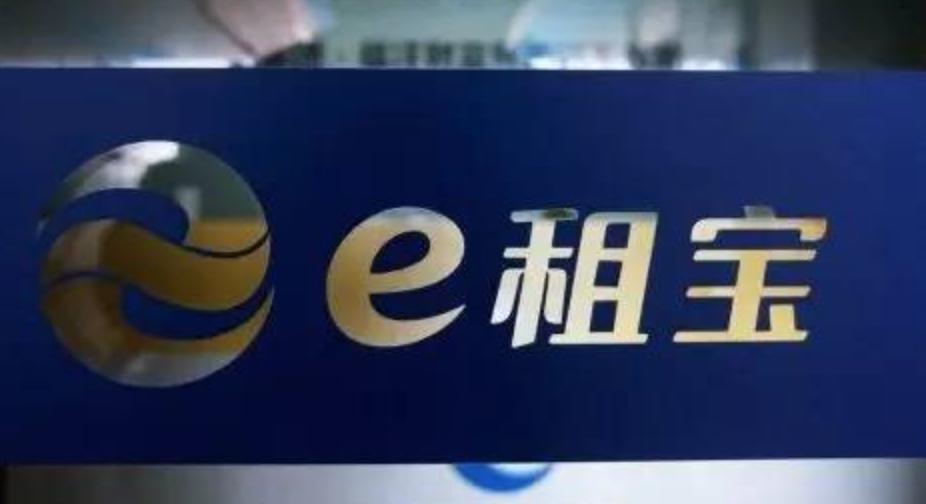 """e租寶""案首次資金清退工作將于1月16日啟動"