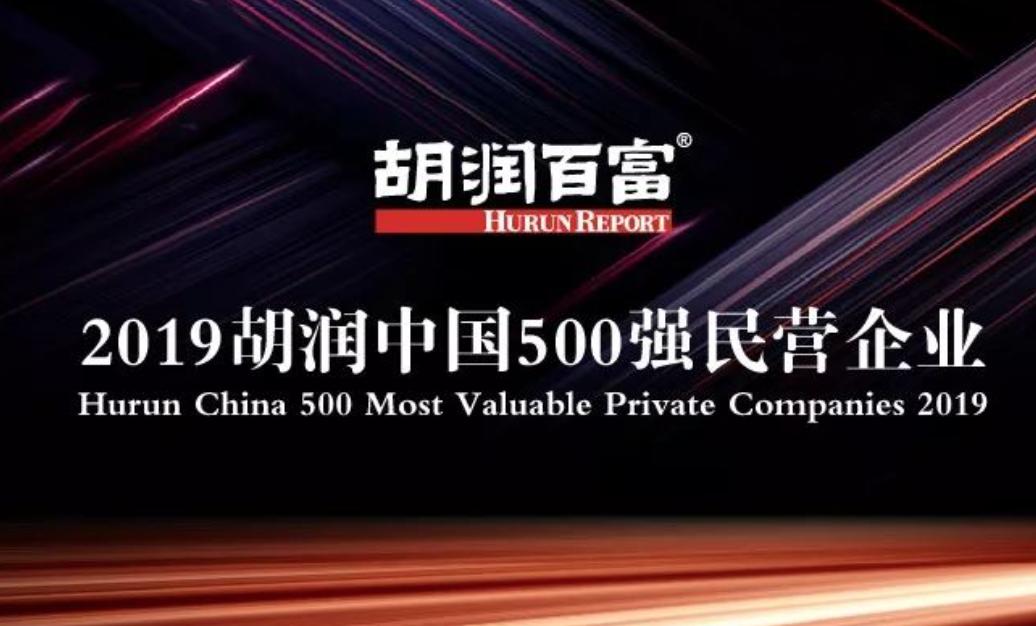 胡潤發布2019中國500強民企榜單:阿里第一 騰訊第二