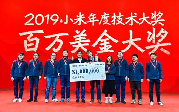 小米百萬美元技術大獎揭曉,雷軍重獎10名工程師