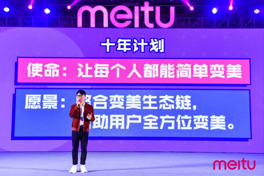 美圖吳欣鴻:未來三年逐漸布局醫美行業