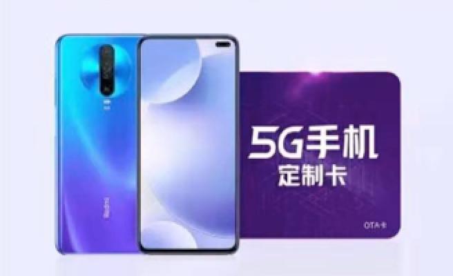 小米移动推出Redmi K30 5G手机定制卡:最低月费49元包20GB流量