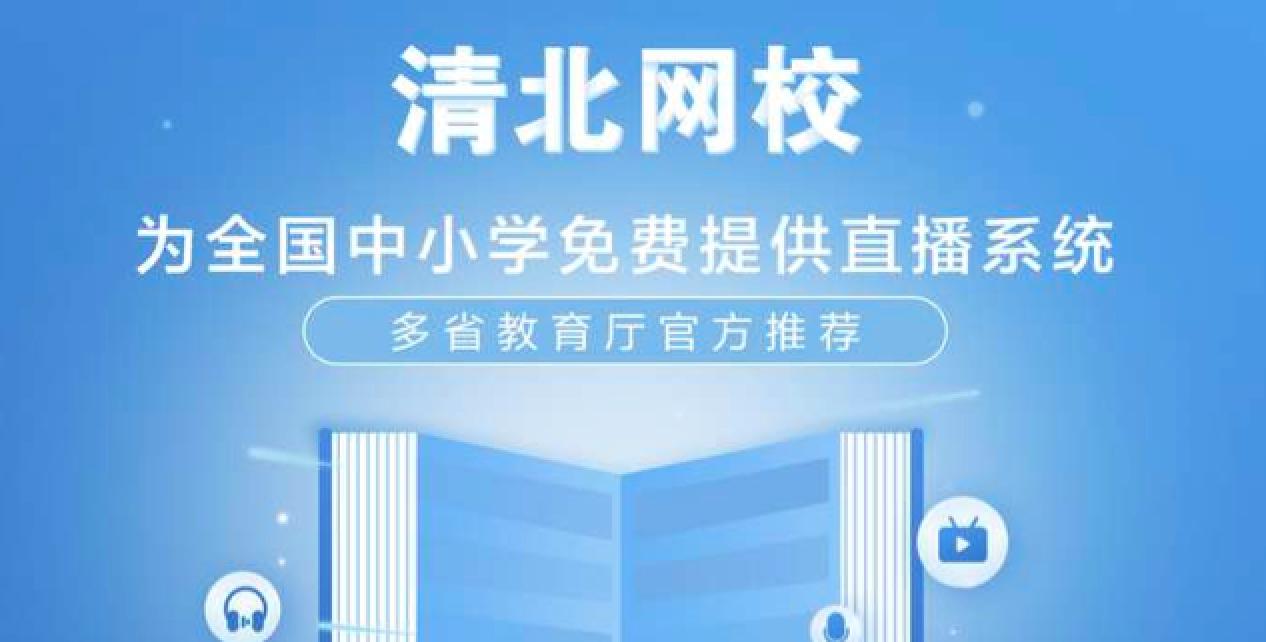 在線教育平臺清北網校獲河南、陜西等省份教育廳官方推薦