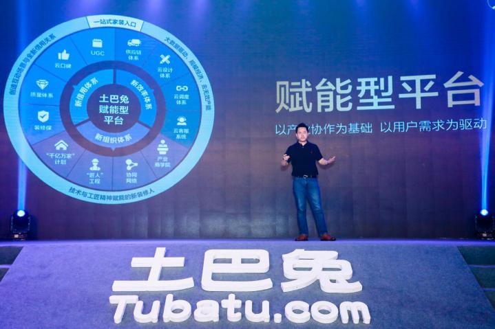 土巴兔直播平臺對入駐裝企全面開放 超1000家企業已提交申請