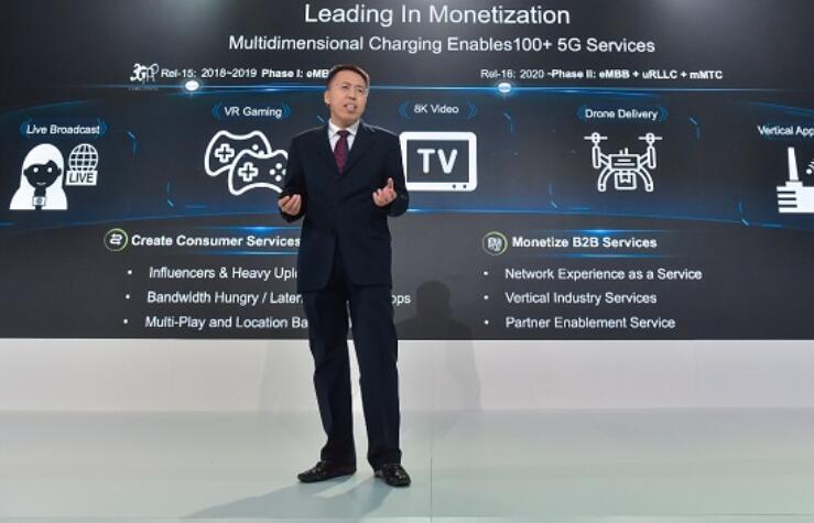 华为全球首发支持5G SA网络的计费解决方案 并部署实践