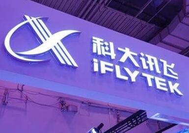科大訊飛2019年營收100.9億元 凈利潤7.9億元