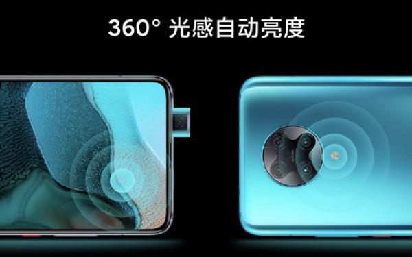卢伟冰:Redmi K30 Pro解决安卓手机自动亮度调节痛点