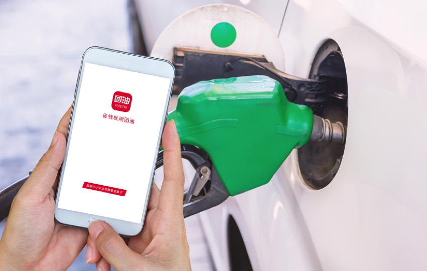 团油:与近800家平台签约合作 为8千万职业司机提供服务