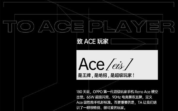 OPPO Ace系列正式独立,Ace2为系列独立首款产品