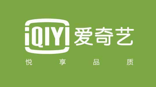 爱奇艺斥资6000万元成立2家新公司