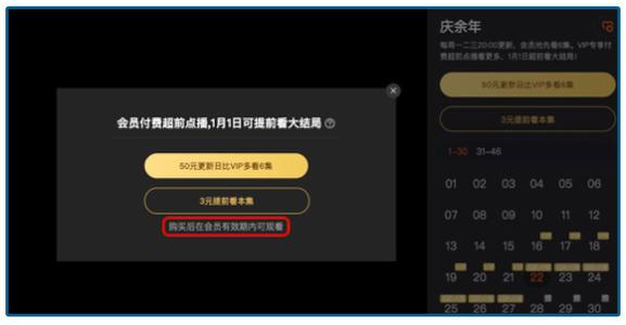 """北京互聯網法院宣判""""愛奇藝慶余年超前點播""""構成違約"""