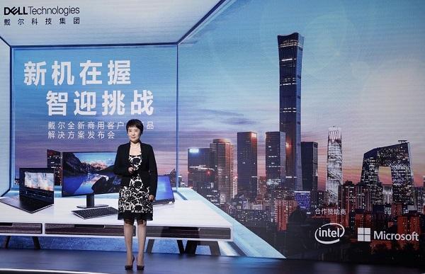 戴爾攜全新商用PC產品組合正式亮相中國