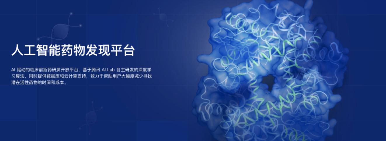 AI助力新药研发 腾讯发布「云深智药」平台