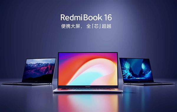 RedmiBook 16新版发布,10nm十代酷睿+MX350独显