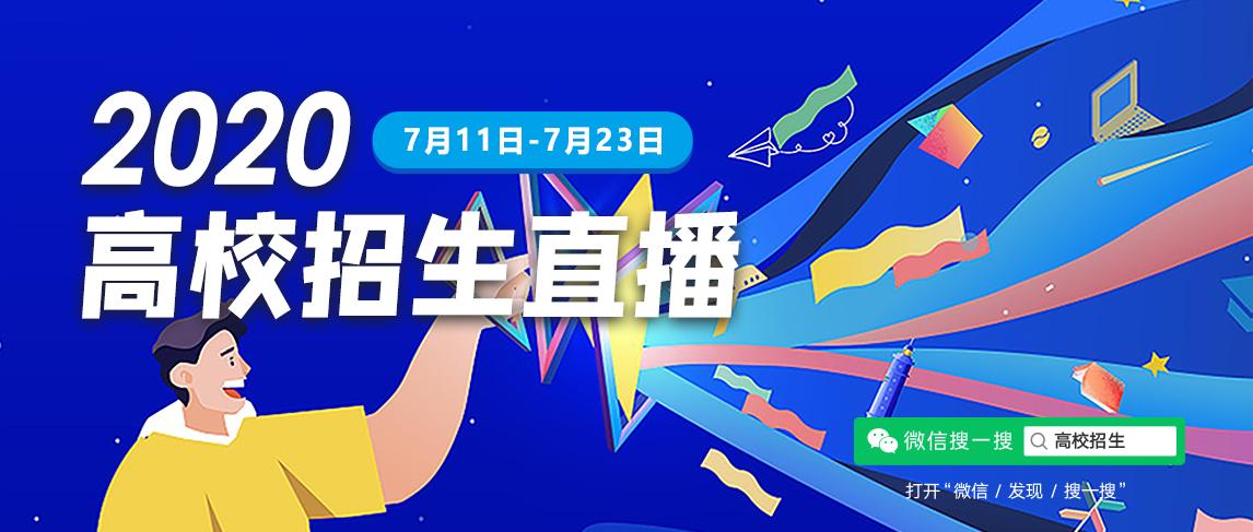 """微信搜一搜、腾讯课堂发起""""2020高招校生直播"""""""