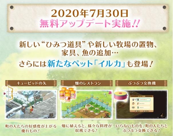 《哆啦A梦 牧场物语》将于PS4版发售当天推出免费更新