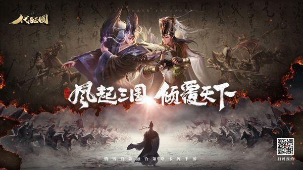 《代号:三国》ChinaJoy2020首次开放试玩