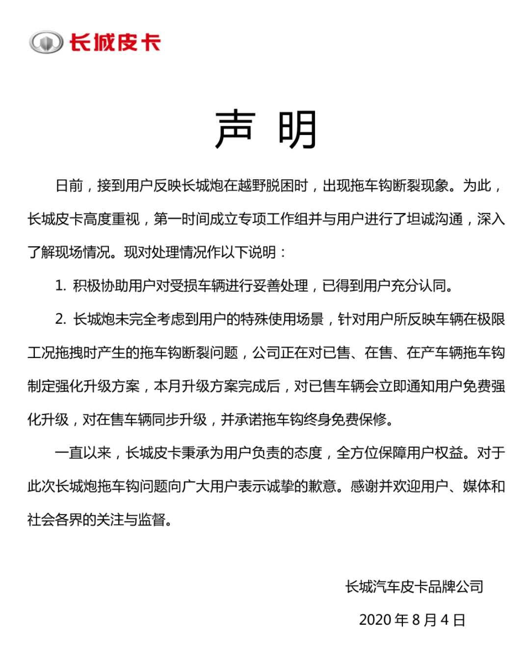"""长城皮卡回应""""拖车钩""""事件:对已售车辆免费强化升级"""