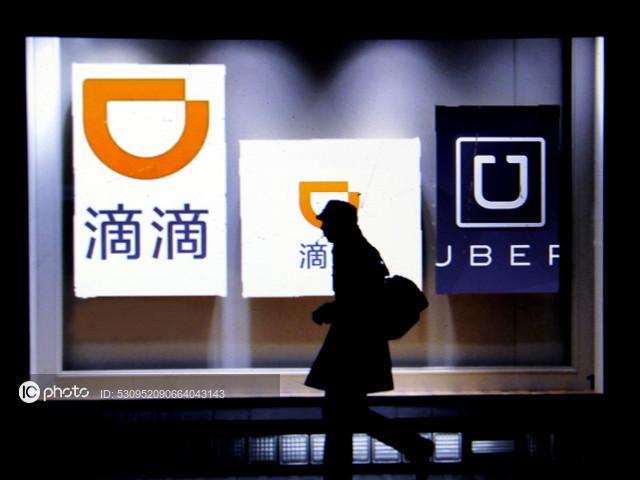 滴滴在北京成立新公司,经营范围含互联网信息服务、从事互联网文化活动等