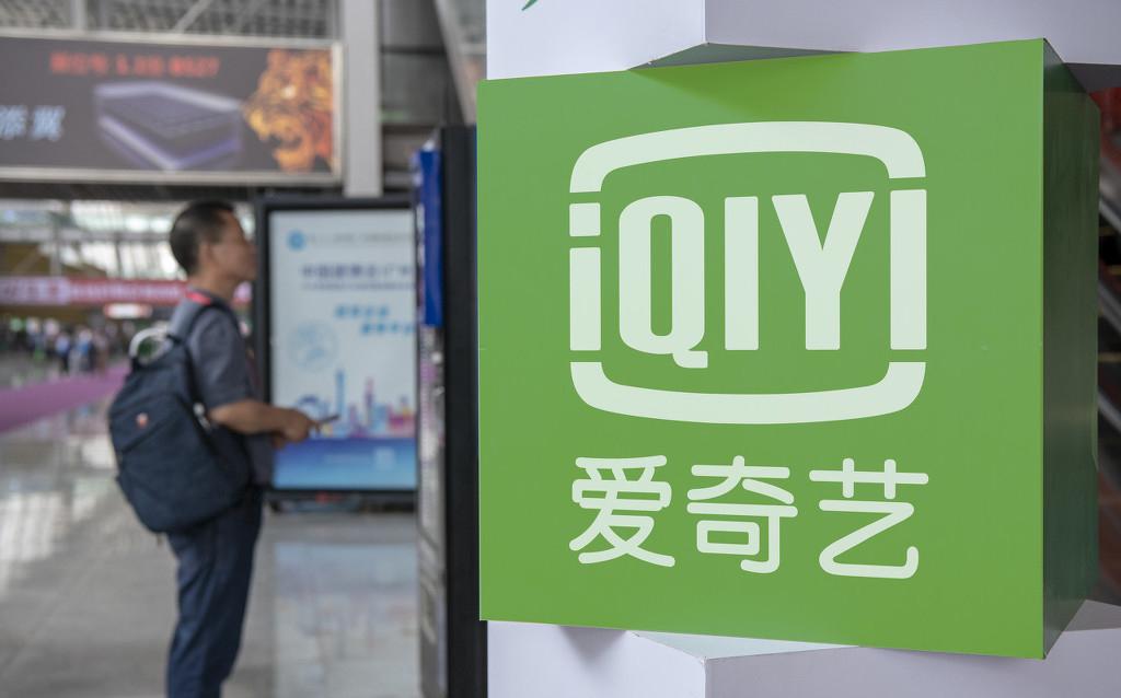 消息称爱奇艺考虑在香港上市