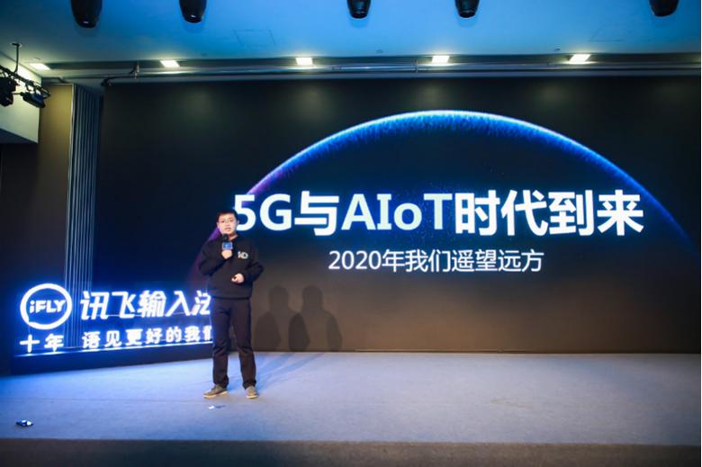 讯飞输入法10周年:未来十年布局5G和AIoT领域