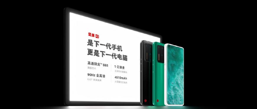 1亿像素+双曲面屏 5G坚果旗舰手机R2发布售价4499元起