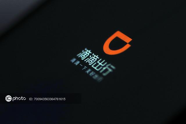 滴滴公布多项人事调整:孙枢接任网约车公司执行总裁,任命卓越兼任User Team总经理