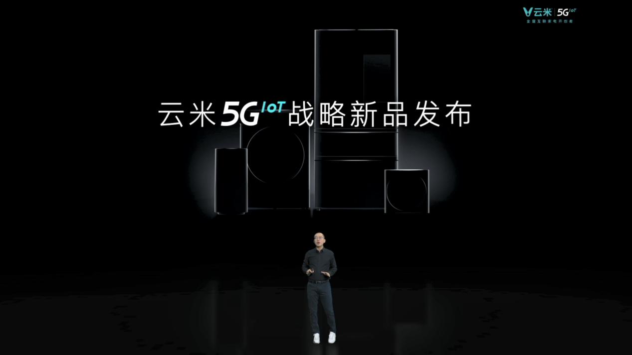 发布多款5GIoT战略新品,云米让5G的家近在眼前