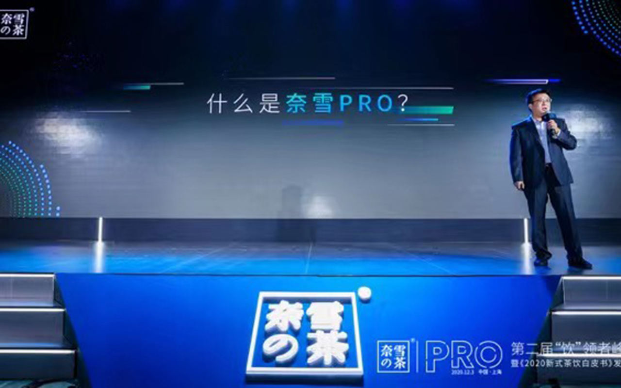 新式茶饮迈入3.0,奈雪PRO意味着什么?
