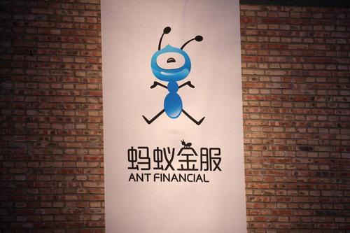 金融管理部门将于近日约谈蚂蚁集团