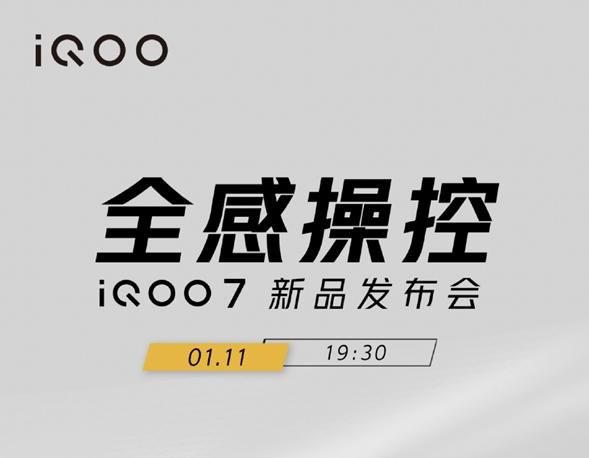 iQOO 7官宣:将于明年1月11日发布