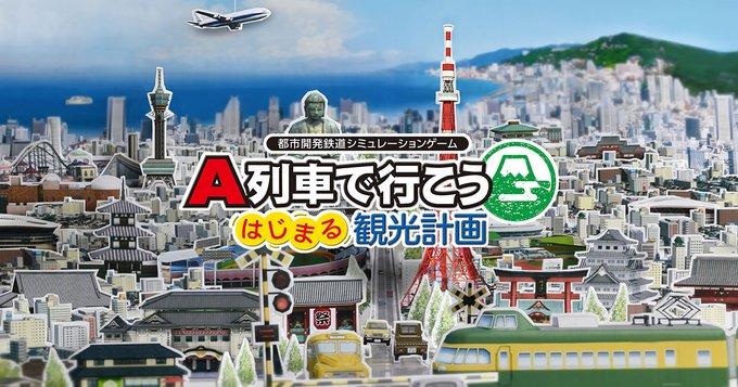 Switch游戏《A列车出发 观光计划启动》3月推出