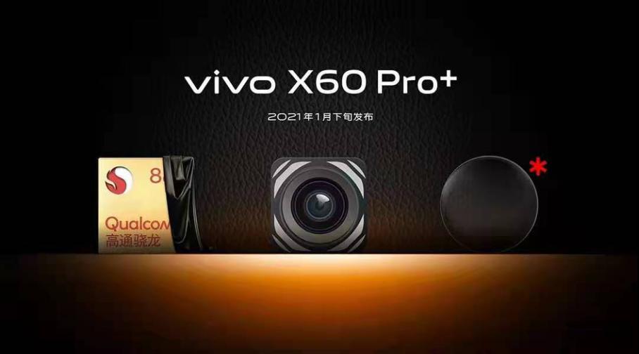"""""""超大杯""""正式官宣 vivo X60 Pro+即将搭载骁龙888+光学镜头组"""