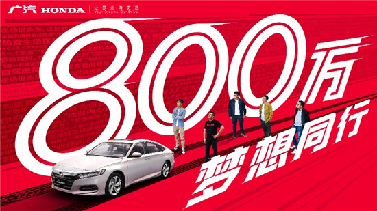 汇聚800万粉丝热爱 广汽本田2020年诠释共创价值